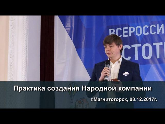 Андрей Герман – Практика создания народной компании