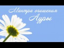 Мантра очищения Ауры ☀ Очищайся и Сияй ☀