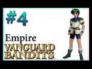 Vanguard Bandits Прохождение - Империя 4 Логово Злобстера Шуры-Муры