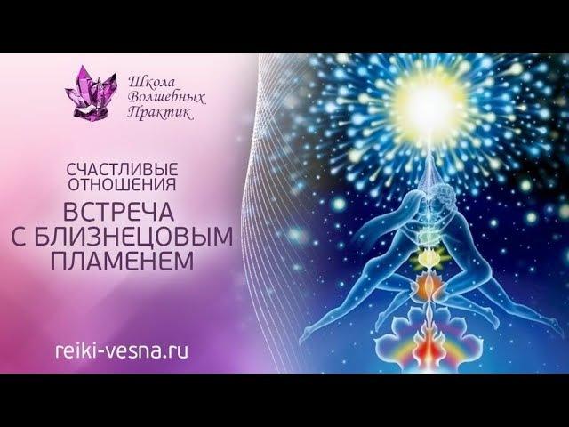 Счастливые отношения | Медитация Встреча с Близнецовым Пламенем
