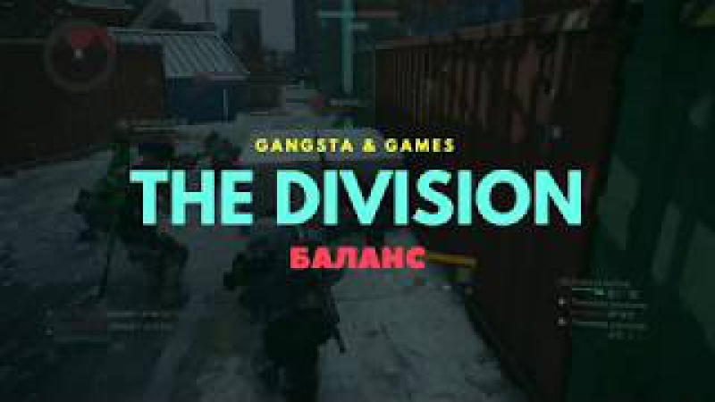 The Division - Баланс