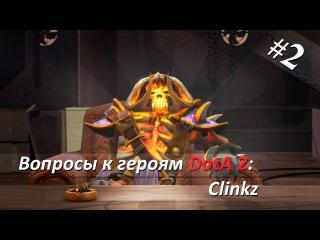 Вопросы к Героям DotA 2 - Эпизод 2 (Clinkz) [ПЕРЕЗАЛИВ]
