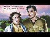 НА КРЫЛЕЧКЕ ТВОЕМ - Вера Васильева и Владимир Ушаков