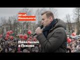 Навальный в Пскове