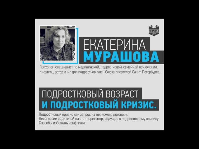 Екатерина Мурашова. Подростковый возраст и подростковый кризис. Persona Grata Хабаровск