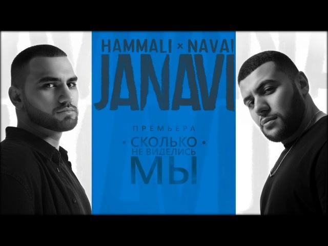 HammAli Navai - Сколько не виделись мы (2018 JANAVI)