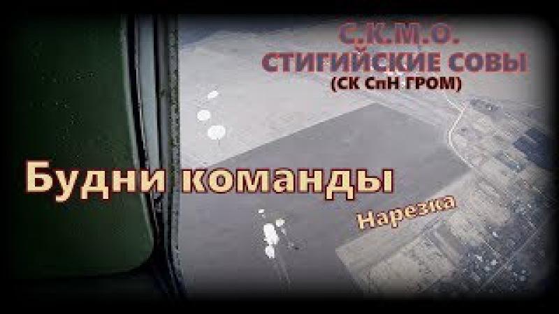 С.К.М.О.