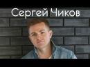 Сергей Чиков Любить тебя я буду вечно Альбом