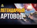 СВЕЧУ ЛЕГЕНДАРНОМУ АРТОВОДУ ● ARTI25 И YUSHA worldoftanks wot танки — [wot-vod]