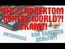 Что с проектом Vertex World!СКАМ!Как вывести свои деньги!