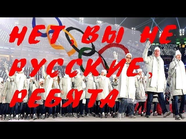 Нет, вы не русские, ребята!