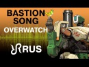 Overwatch (Bastion Song) [A Musical] JT Machinima RUS song cover 60fps