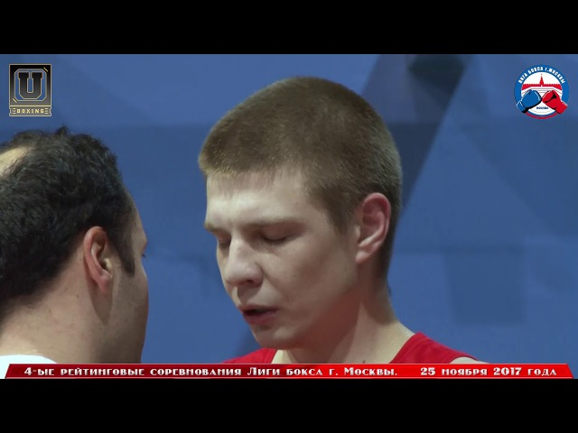 4-е рейтинговые бои Лига бокса г. Москвы – 25.11.17 г. до 75 кг.