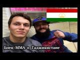 Русский Боец о Таджикистане. Таджикский Клуб круче, чем Лас-Вегас
