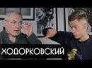 Ходорковский об олигархах Ельцине и тюрьме вДудь
