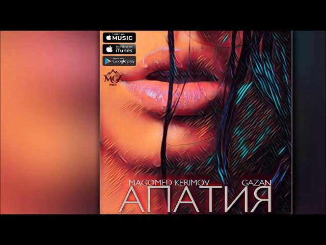Magomed Kerimov feat. Gazan - Апатия (Official Audio 2017)