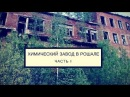 Рошаль рай для сталкеров . Химический завод. Часть 1.