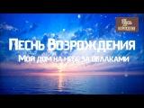 Христианская Музыка Песнь Возрождения - Мой дом на небе за облаками Христианские песни