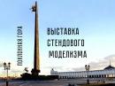 Выставка стендового моделизма Поклонная гора Центральный музей великой отече