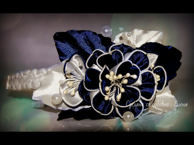 Flower Kanzashi Master Class hand made DIY Tutorial Канзаши МК Ободок для Алины
