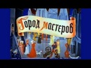 🎥 Город мастеров. 1965. Фильм сказка