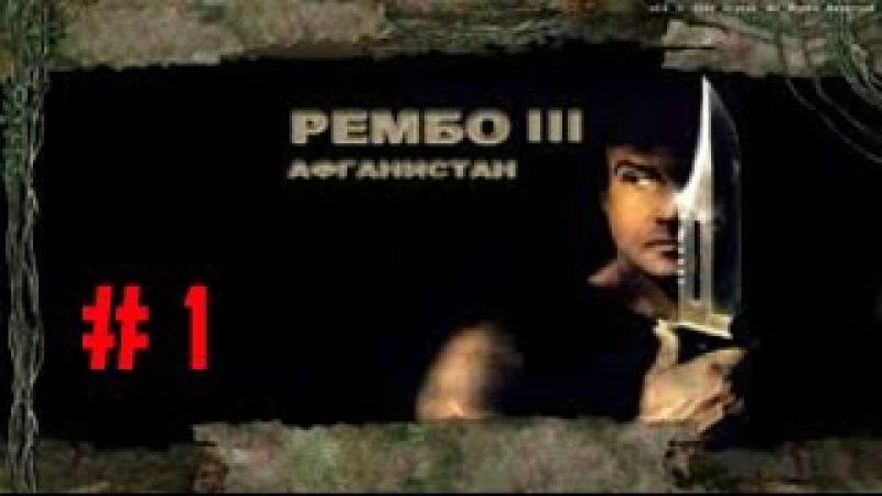 Прохождение игры Far Cry Рембо 3 Афганистан |Путь к деревне моджахедов| №1