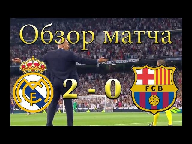 2.Реал. Барселона. Обзор матча и все голы в HD