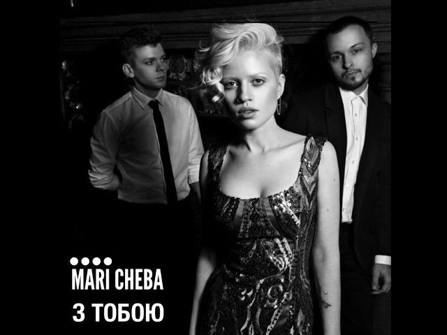 Mari Cheba - З ТОБОЮ (audio)