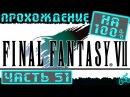 Final Fantasy VII - Прохождение Часть 51 Четвёртая оборона форта Кондор. Навык врага Приговор