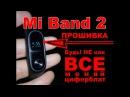 Кастомная прошивка Xiaomi mi band 3 | Меняем Циферблат