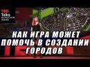 TED на русском - КАК ИГРА МОЖЕТ ПОМОЧЬ В СОЗДАНИИ ГОРОДОВ