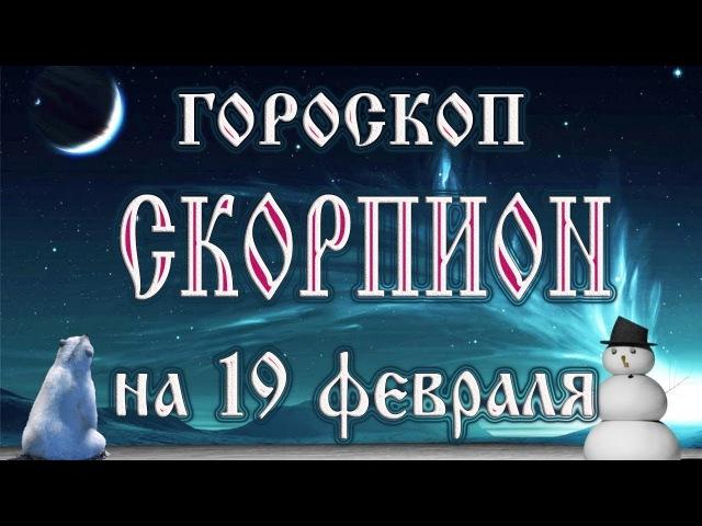Гороскоп на 19 февраля 2018 года Скорпион Полнолуние через 11 дней