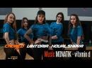 MONATIK - vitamin d / Strela dance studio / Choreo by Viktoria Kovalskaya 2018
