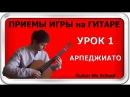 АРПЕДЖИАТО на гитаре - Приемы игры на гитаре. УРОК 1