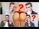 Что парни любят в девушках? Грудь или попа? Идеал женщины. МАЛЬЧИКИ О ДЕВОЧКАХ