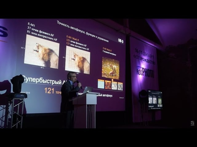 Прямая трансляция презентации камеры OLYMPUS OM-D EM1 Mark II