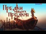08 Предки наших предков: Древняя Русь и Византия - Борьба за Чёрное море