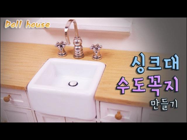 돌하우스 주방 03 미니어쳐 싱크대 수도꼭지 DIY Doll house kitchen sink foucet tutorial