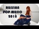 🎵 РУССКАЯ МУЗЫКА 2018 Новинки 🎵 Русские Песни 2018 🎵 Russian Music Russische Musik Поп Музыка #3