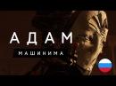 🎬 ADAM / АДАМ, части 1-3 2017, русский дубляж