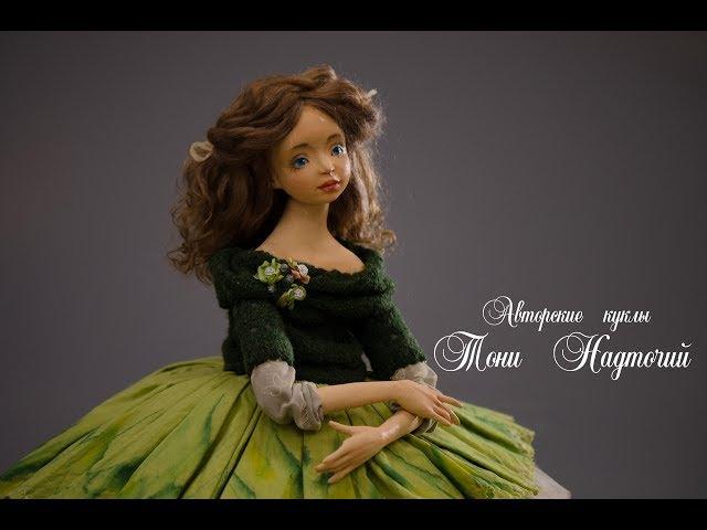 Презентация видео-курса Будуарная кукла » Freewka.com - Смотреть онлайн в хорощем качестве