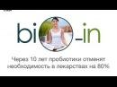 Bio-in - Пробиотики 5-го поколения!