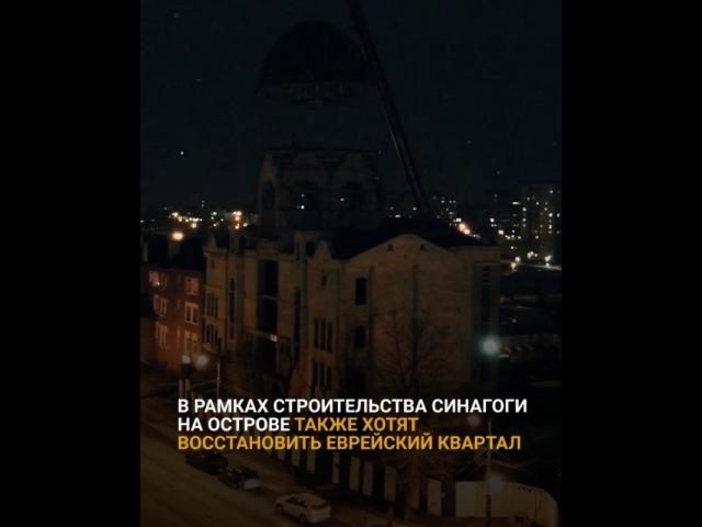 В Калининграде установили купол на синагогу