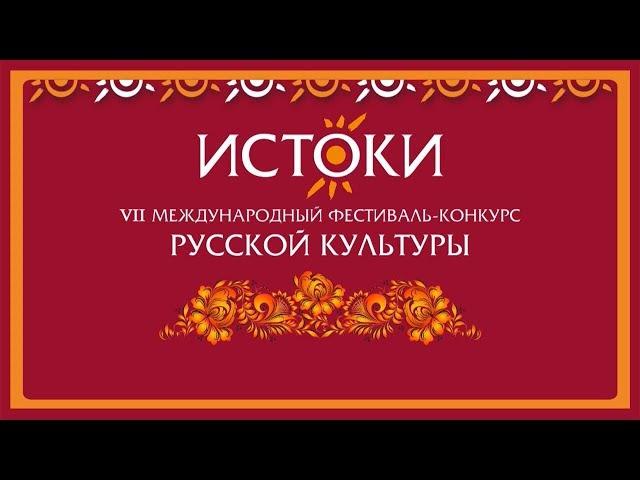ИСТОКИ VII МЕЖДУНАРОДНЫЙ ФЕСТИВАЛЬ-КОНКУРС РУССКОЙ КУЛЬТУРЫ