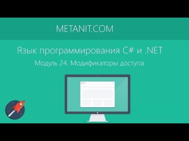 Модуль 24. Модификаторы доступа в языке программирования C