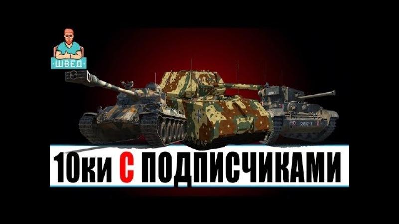 Катаем на разных танках 10 уровня вместе с подписчиками