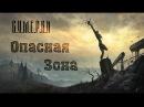 С.У.М.Е.Р.К.И - Опасная Зона (by PHANTOM)