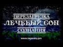 ПЕРЕЗАГРУЗКА СОЗНАНИЯ, РЕЛАКСАЦИЯ, ЛЕЧЕБНЫЙ СОН, АУТОТРЕНИНГ - Дмитрий Загорский