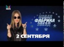 НОВАЯ ФАБРИКА ЗВЁЗД со 2 сентября на МУЗ-ТВ!