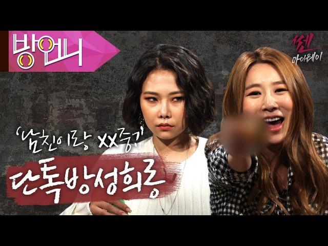 [제아 X 치타] 쎈마이웨이_07 단톡방 성희롱《방언니》